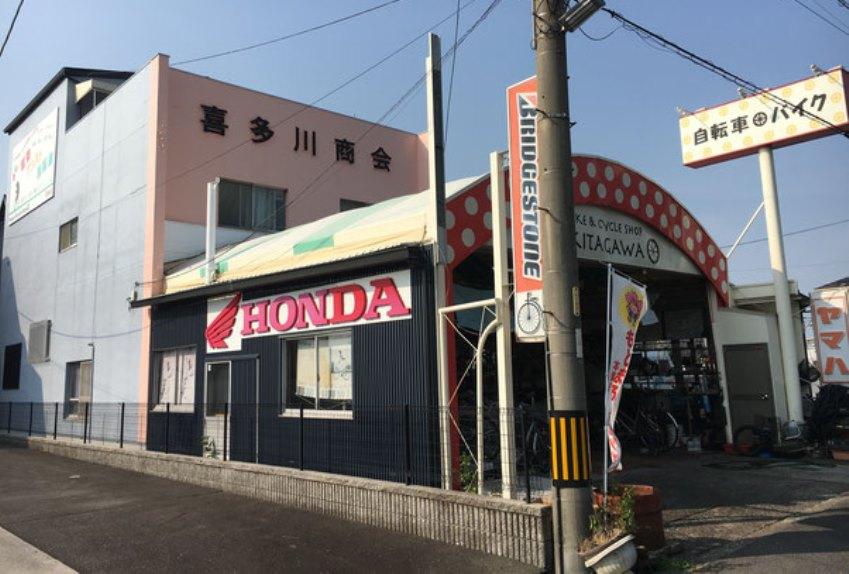 喜多川商会