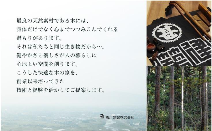 浅川建設株式会社