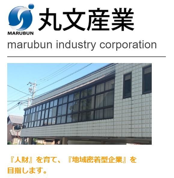 丸文産業株式会社