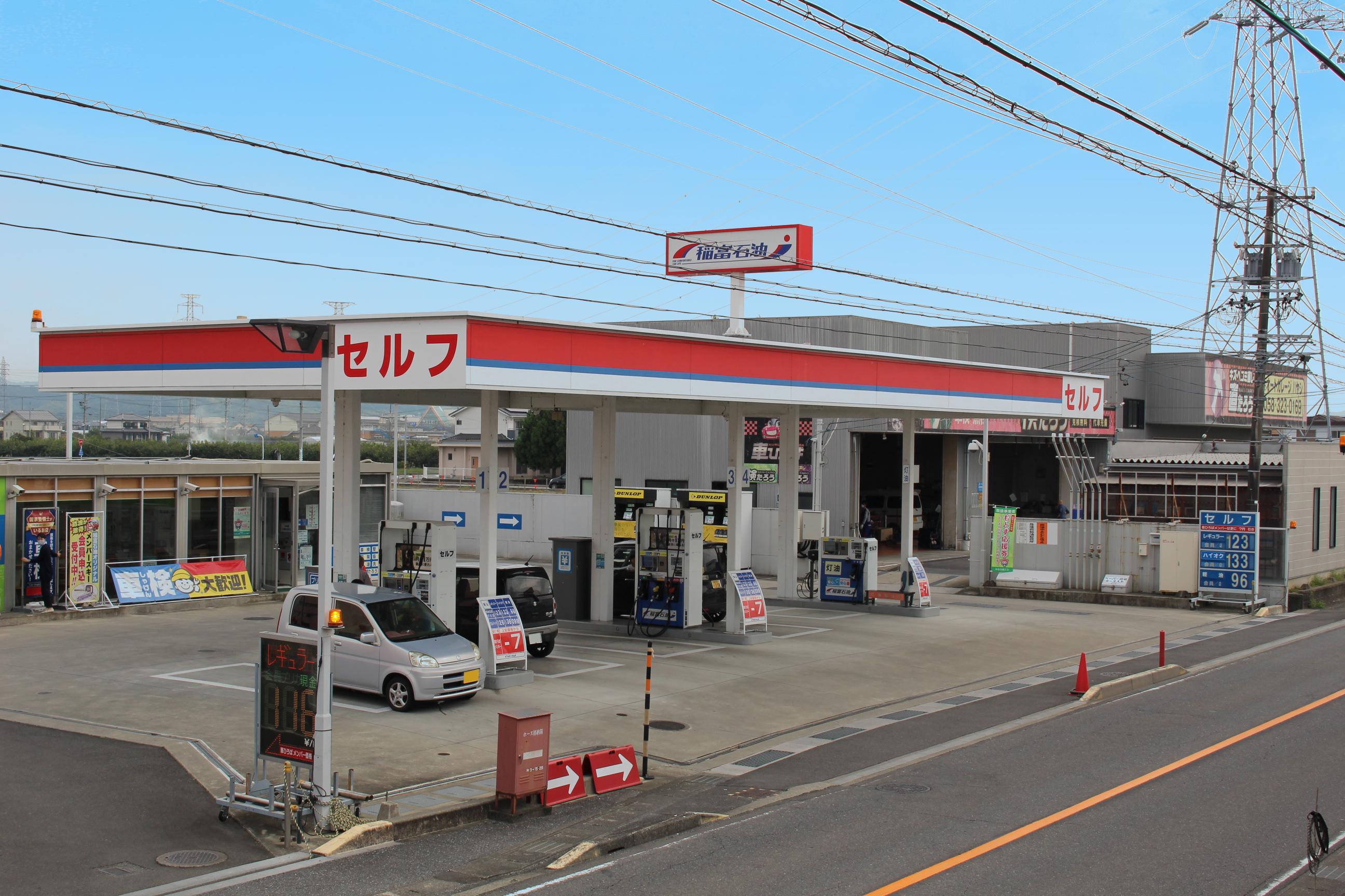 株式会社 稲富石油【土貴野給油所】