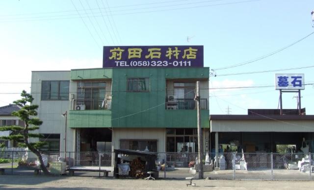 前田石材店