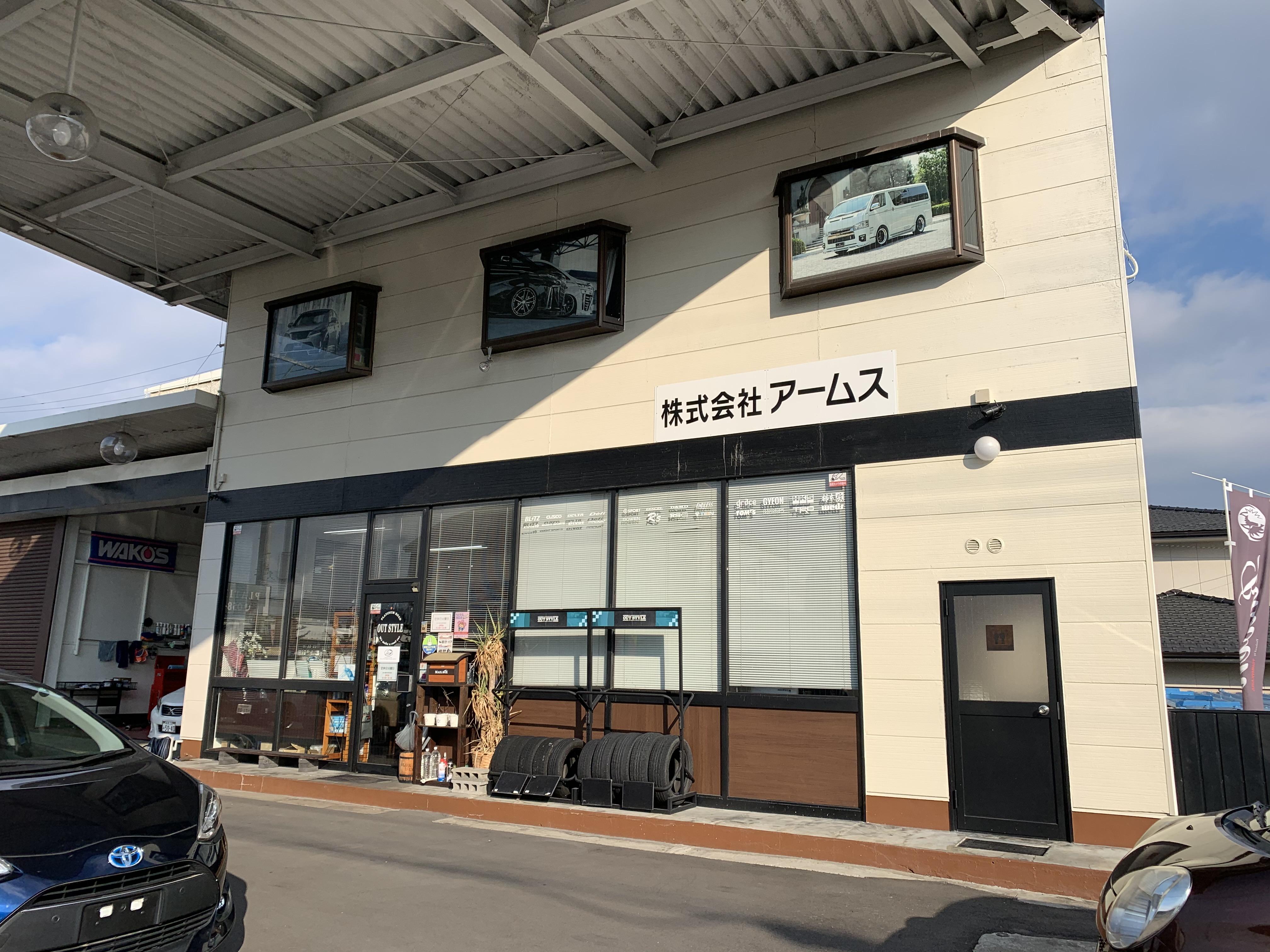 株式会社 アームス(PLATINUM ROAD岐阜)